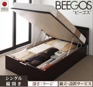 収納ベッドシングル『収納ヘッドボード付きガス圧式跳ね上げ収納ベッド【Beegos】ビーゴス』シングル 縦開き ラージ