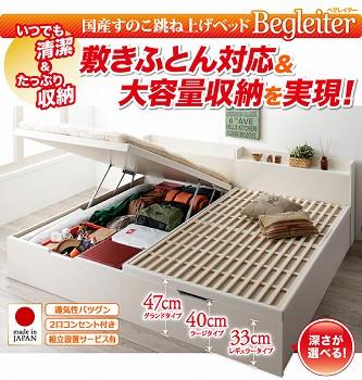 収納ベッドシングル通販 畳収納ベッド『敷ふとん対応&大容量収納を実現 国産すのこ跳ね上げベッド【Begleiter】ベグレイター』