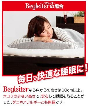 ベッドに布団を敷いてメリットいっぱい『敷ふとん対応&大容量収納を実現 国産すのこ跳ね上げベッド【Begleiter】ベグレイター』