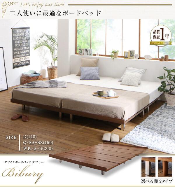 和室に似合うローベッド『デザインボードベッド【Bibury】ビブリー』