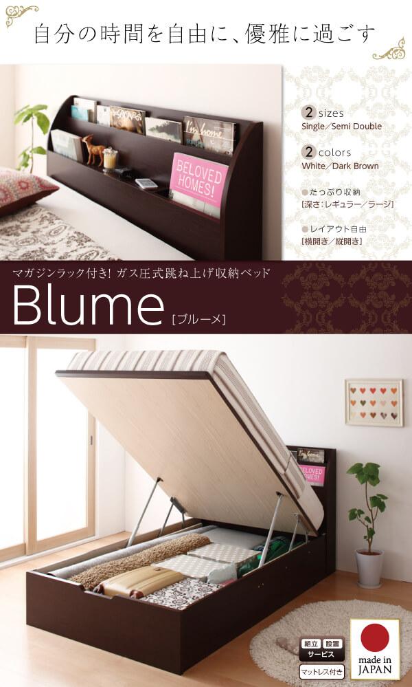 絵本ラックのあるベッド『ガス圧式跳ね上げ収納ベッド【Blume】 ブルーメ』