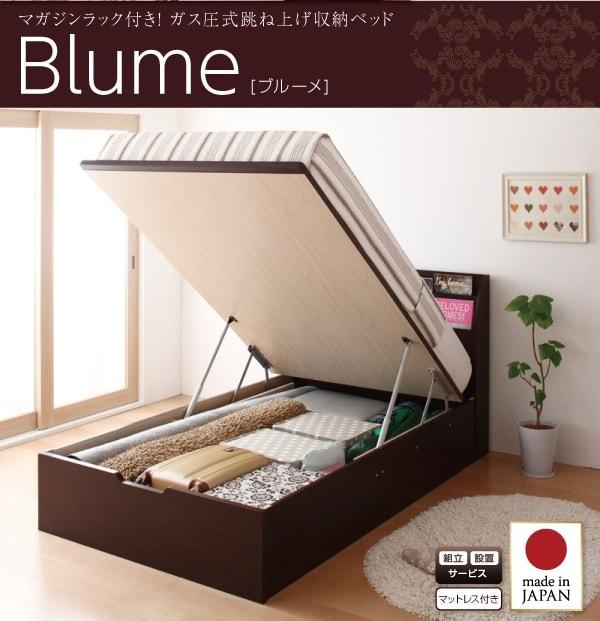 収納ベッドシングル通販『開閉&深さが選べるガス圧式跳ね上げ収納ベッド【Blume】 ブルーメ』