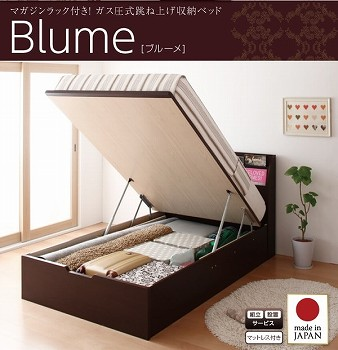 収納ベッドシングル通販 マガジンラック付収納ベッド『開閉&深さが選べるガス圧式跳ね上げ収納ベッド【Blume】 ブルーメ』