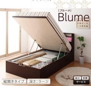 収納ベッドシングルサイズ『開閉&深さが選べるガス圧式跳ね上げ収納ベッド【Blume】 ブルーメ』縦開き シングル ラージ