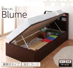 収納ベッドシングルサイズ『開閉&深さが選べるガス圧式跳ね上げ収納ベッド【Blume】 ブルーメ』横開き シングル ラージ