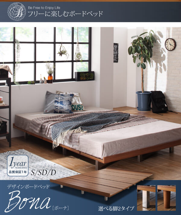 収納ベッドシングル通販 ウォールナットのローベッド『デザインボードベッド【Bona】ボーナ』