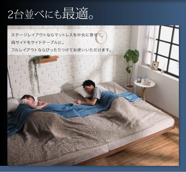 ベッド2台並べても隙間ができないベッド『デザインボードベッド【Bona】ボーナ』