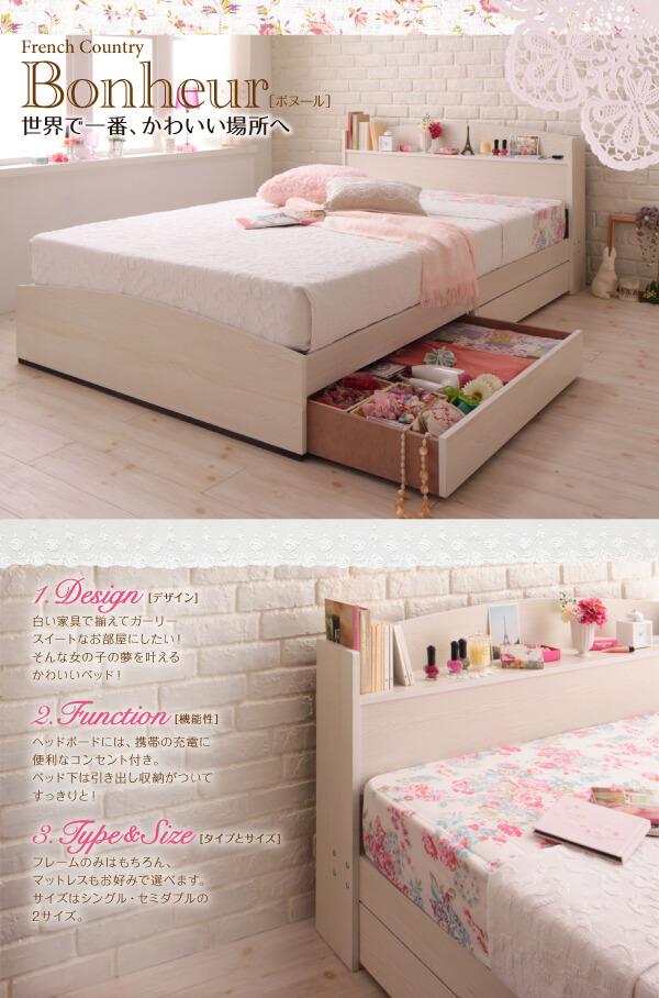 収納ベッドシングル通販 格安収納ベッド『【Bonheur】ボヌール』