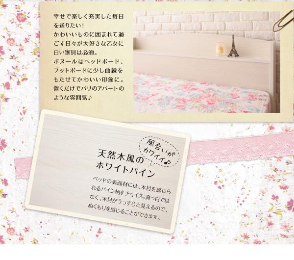 カワイイ収納ベッドシングル『【Bonheur】ボヌール フレンチカントリーデザインのコンセント付き収納ベッド シングル』
