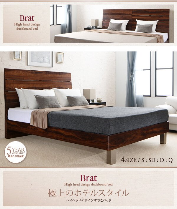 ウォールナットのシンプルベッドフレーム『ハイヘッドデザインすのこベッド【Brat】ブラート』