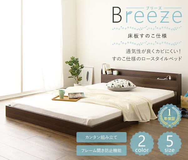 セミシングルの安くて小さいベッド『宮付き コンセント付き すのこ仕様 フロアベッド【Breeze】ブリーズ』