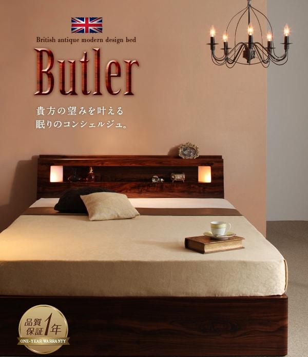 落ち着いて高級感ある大人のウォルナットのベッド『モダンライト・コンセント付き収納ベッド【Butler】バトラー』