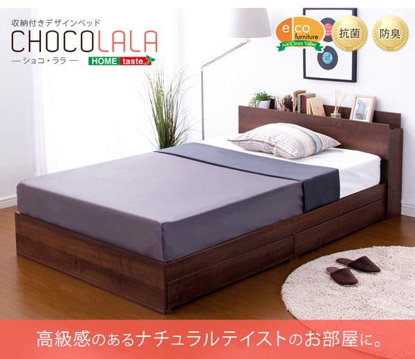 収納ベッドシングル通販 北欧風収納ベッド『収納付きデザインベッド【CHOCOLALA】ショコ・ララ』