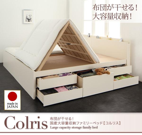布団が干せる大型すのこ収納ベッド『国産大容量収納ファミリーチェストベッド【COLRIS】コルリス』