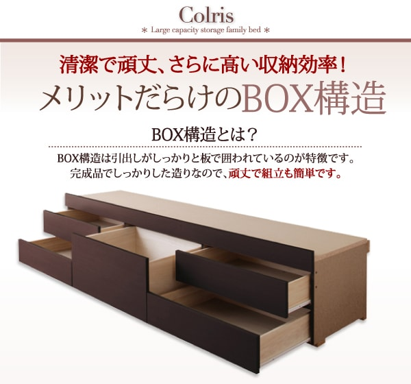 収納ベッドシングル通販『国産大容量収納ファミリーチェストベッド【COLRIS】コルリス』