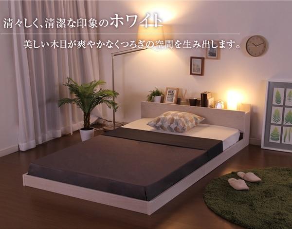 白いベッド『デザインフロアベッド【CONCIE】コンシェ』