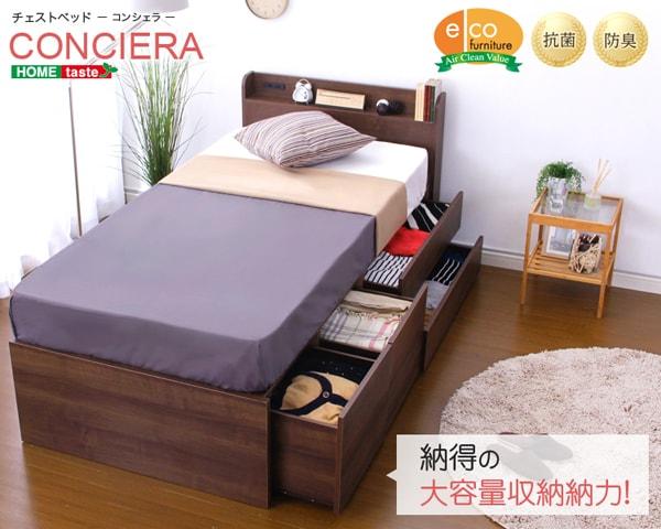 2段引出し収納ベッド【CONCIERA】コンシェラ