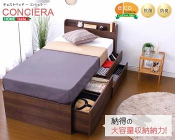 収納ベッドシングル通販 北欧風ベッド『チェスト(収納)ベッド【CONCIERA】コンシェラ』