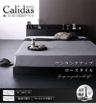 国産ポケットコイルマットレスとセットのベッド『棚・コンセント付きローベッド【Calidas】カリダス』