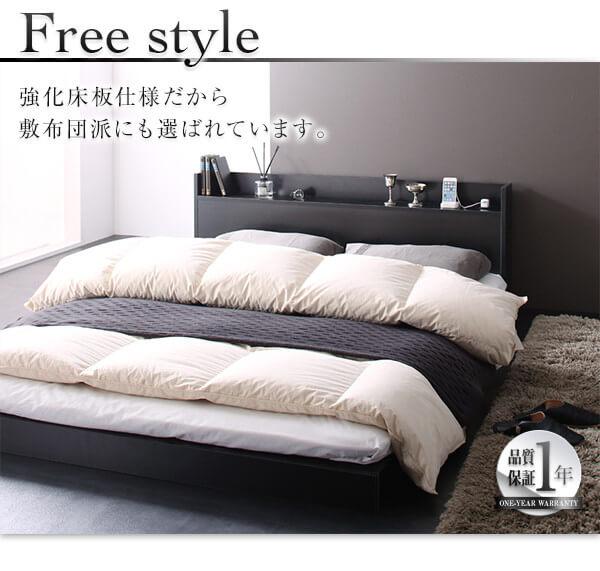 低いベッド通販 布団を敷いて使える低いベッド『棚・コンセント付きローベッド【Calidas】カリダス』