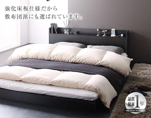 布団が敷ける安くて丈夫なベッド『棚・コンセント付きローベッド【Calidas】カリダス』