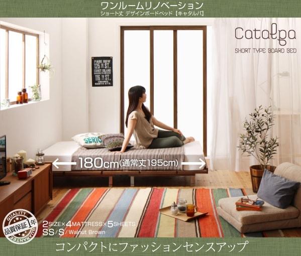 ヘッドレスのローベッド『ショート丈 デザインボードベッド【Catalpa】キャタルパ』