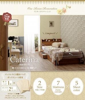収納ベッドシングル通販 格安省スペース収納ベッド『ショート丈 棚・コンセント付き収納ベッド【Caterina】カテリーナ』