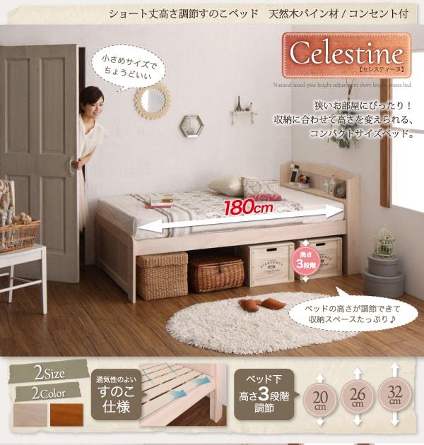 組立見積もり時間15分!組立簡単なすのこベッド『ショート丈高さ調節すのこベッド 天然木パイン材 コンセント付 【Celestine】 セレスティーヌ』