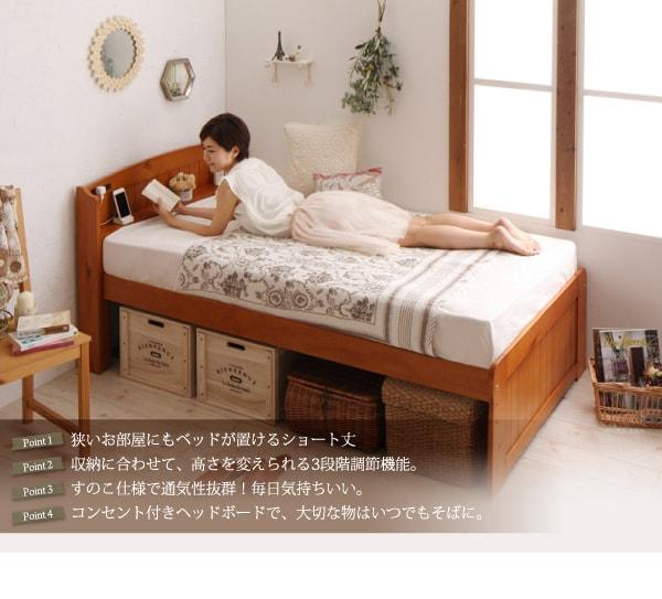 収納ベッドシングル通販 狭い部屋には小さなベッド『ショート丈高さ調節すのこベッド 天然木パイン材 コンセント付 【Celestine】 セレスティーヌ』