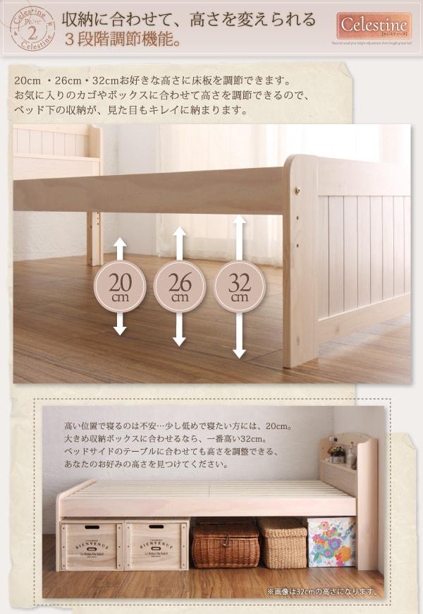 高さが調整できるすのこベッド『ショート丈高さ調節すのこベッド 天然木パイン材 コンセント付 【Celestine】 セレスティーヌ』