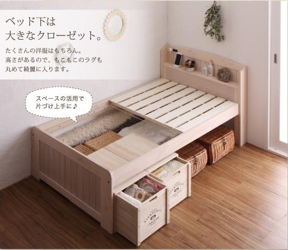 高さを変えて収納力を調整できる大容量収納できる小さいベッド『ショート丈高さ調節すのこベッド 天然木パイン材 コンセント付 【Celestine】 セレスティーヌ』