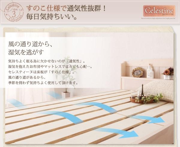 セミシングルサイズのあるベッド『ショート丈高さ調節すのこベッド 天然木パイン材 コンセント付 【Celestine】 セレスティーヌ』