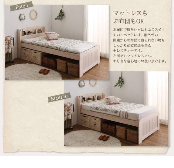 収納ベッドシングル通販『ショート丈高さ調節すのこベッド 天然木パイン材 コンセント付 【Celestine】 セレスティーヌ』