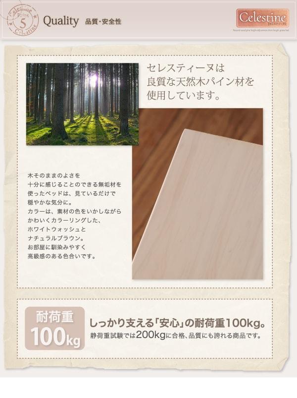 天然木のすのこベッド『ショート丈高さ調節すのこベッド 天然木パイン材 コンセント付 【Celestine】 セレスティーヌ』
