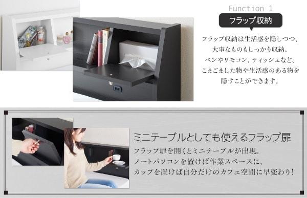 ベッドでパソコンがしやすいフラップテーブル付きベッド『フラップ棚・照明・コンセントつき多機能収納ベッド【Cercatore】チェルカトーレ』