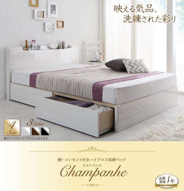 収納ベッドシングル通販 高級感ある収納ベッド『棚・コンセント付きハイグロス収納ベッド【Champanhe】シャンパニエ』