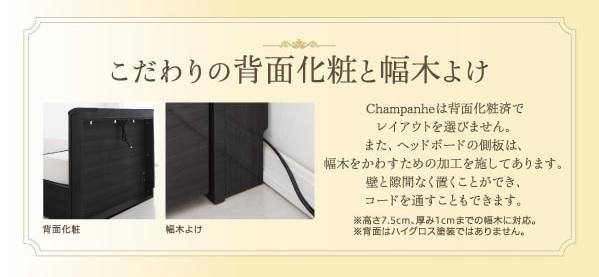 ベッドのヘッドが壁にピッタリつく収納ベッド『棚・コンセント付きハイグロス収納ベッド【Champanhe】シャンパニエ』の幅木よけ