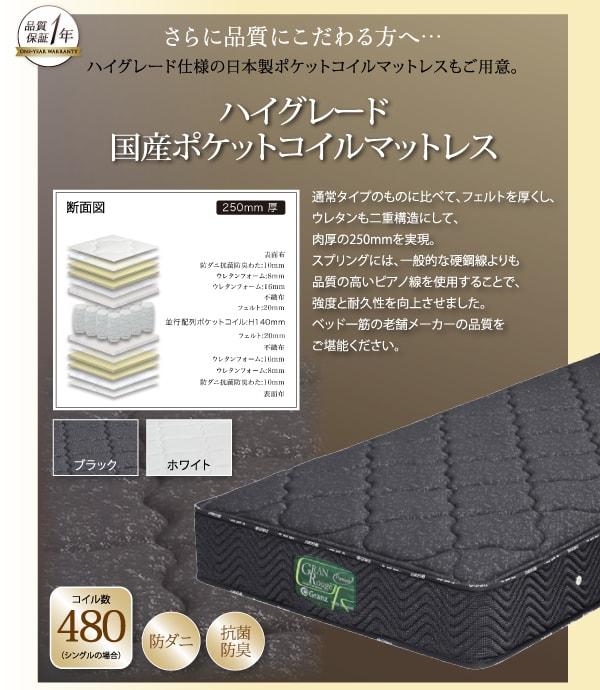 収納ベッドシングル通販 ハイグレード国産ポケットコイルマットレス