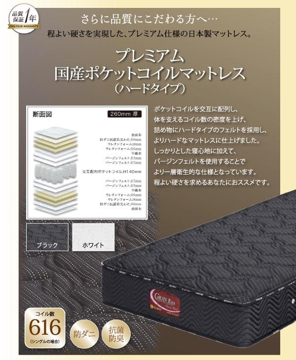 収納ベッドシングル通販 プレミアム国産ポケットコイルマットレス(ハードタイプ)