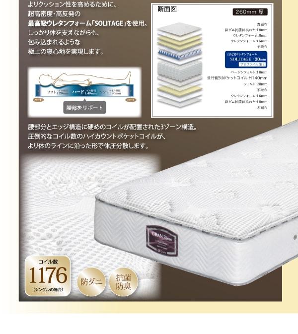収納ベッドシングル通販 高級マットレス『国産ナノポケットコイルマットレス』