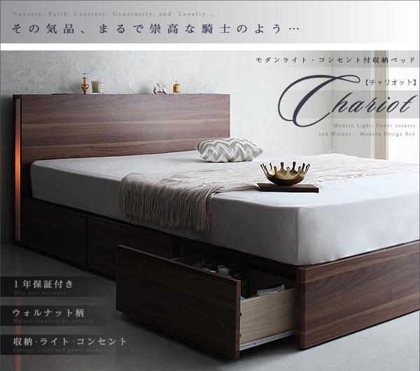 収納ベッドシングルサイズ 高級感ある収納ベッド『モダンライト・コンセント付収納ベッド【Chariot】チャリオット』