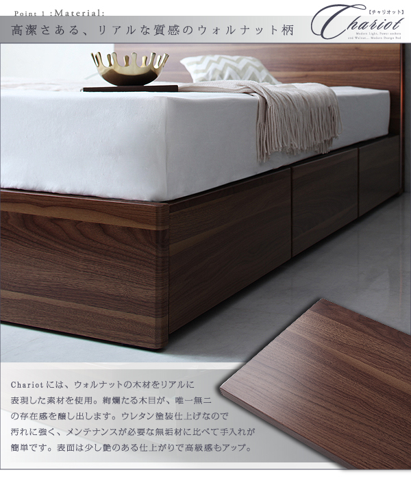 収納ベッドシングル通販 ウォルナット収納ベッド『モダンライト・コンセント付き収納ベッド【Chariot】チャリオット』