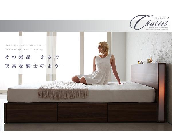 収納ベッドシングル通販 ウォルナット収納ベッド『モダンライト・コンセント付収納ベッド【Chariot】チャリオット』