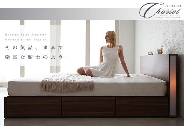 収納ベッドシングル通販 羊毛入りデュラテクノマットレスの収納ベッド『モダンライト・コンセント付収納ベッド【Chariot】チャリオット』