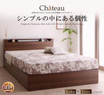 収納ベッドシングル通販 スタイリッシュ収納ベッド『LEDモダンライト・コンセント付き収納ベッド【Chateau】シャトー』
