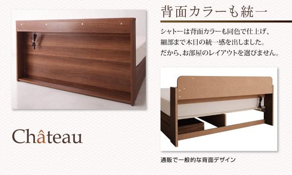 収納ベッドシングル通販『LEDモダンライト・コンセント付き収納ベッド【Chateau】シャトー』
