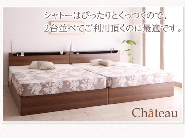 収納ベッドシングル通販 シングルベッド2台並べて1台のキングサイズベッドにする提案『LEDモダンライト・コンセント付き収納ベッド【Chateau】シャトー』