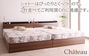 収納ベッドシングル通販 シングルベッド2台並べて1台のキングサイズベッドにする提案『【Chateau】シャトー LEDモダンライト・コンセント付き収納ベッド』