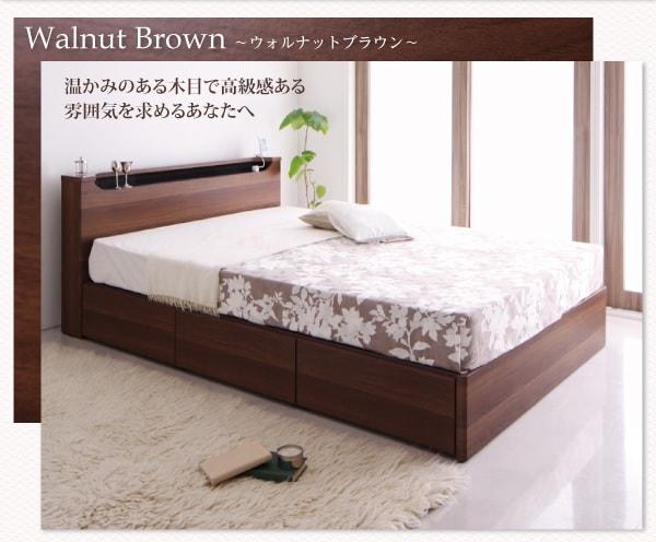 収納ベッドシングル通販 ウォルナット収納ベッド『LEDモダンライト・コンセント付き収納ベッド【Chateau】シャトー』