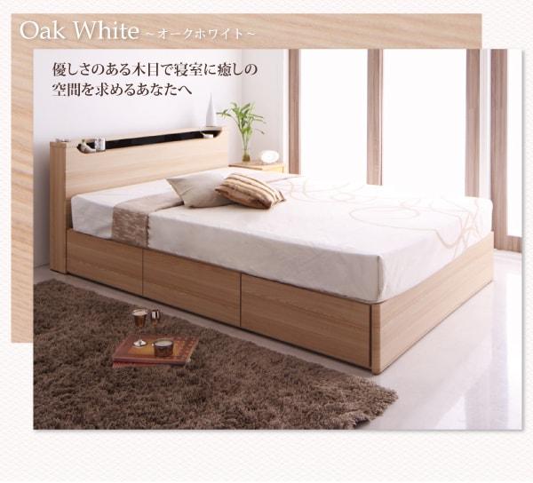 組立見積もり時間15分!組立簡単な収納ベッド『LEDモダンライト・コンセント付き収納ベッド【Chateau】シャトー』